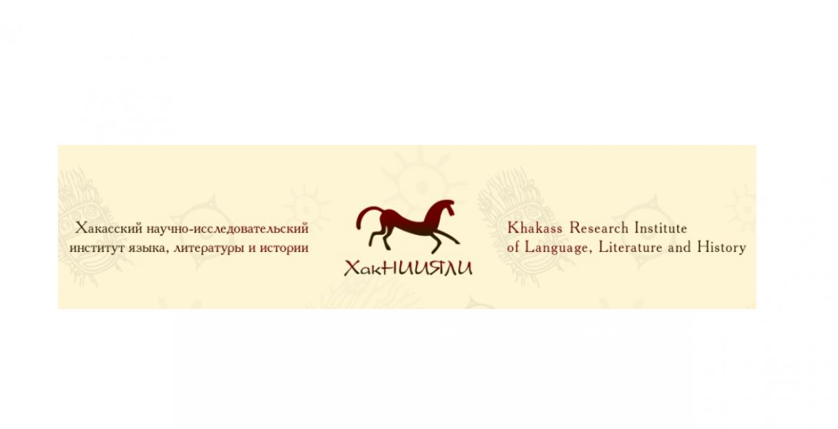 Первый хакасский роман станет основой диссертации ученого из  Первый хакасский роман станет основой диссертации ученого из Турции