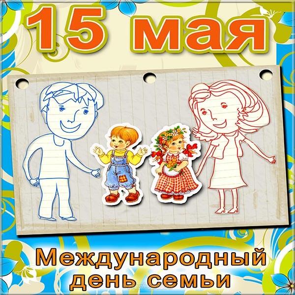 Фото, международный день семьи 15 мая картинки