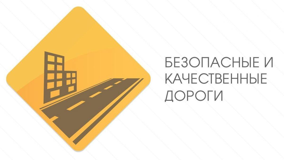 На Всероссийском совещании обсудили вопросы реализации нацпроекта «Безопасные и качественные автомобильные дороги»