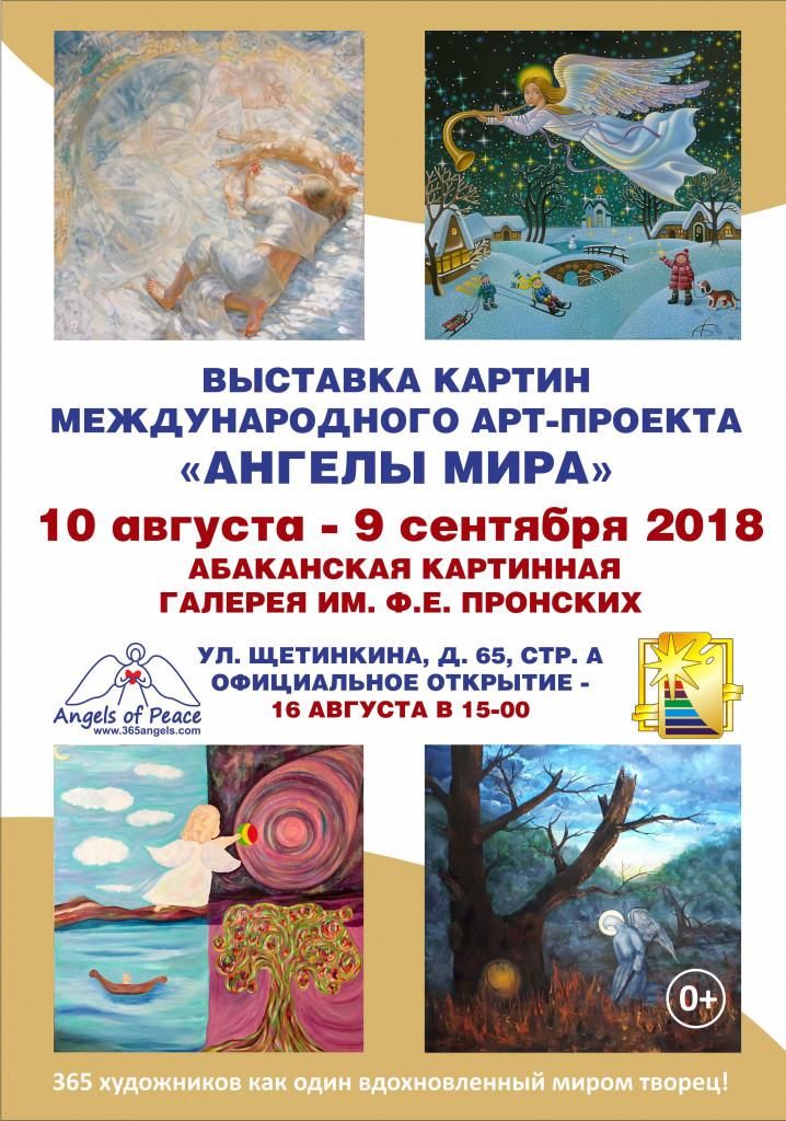 В Хакасии откроется международный арт-проект «Ангелы Мира»